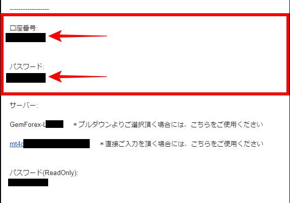 Gemforex(ゲムフォレックス)口座開設完了メール②