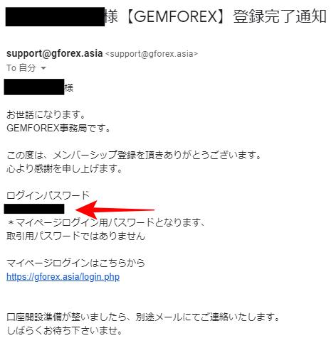 Gemforex(ゲムフォレックス)口座開設完了メール
