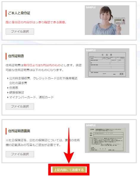 Gemforex(ゲムフォレックス)本人確認書類提出方法③