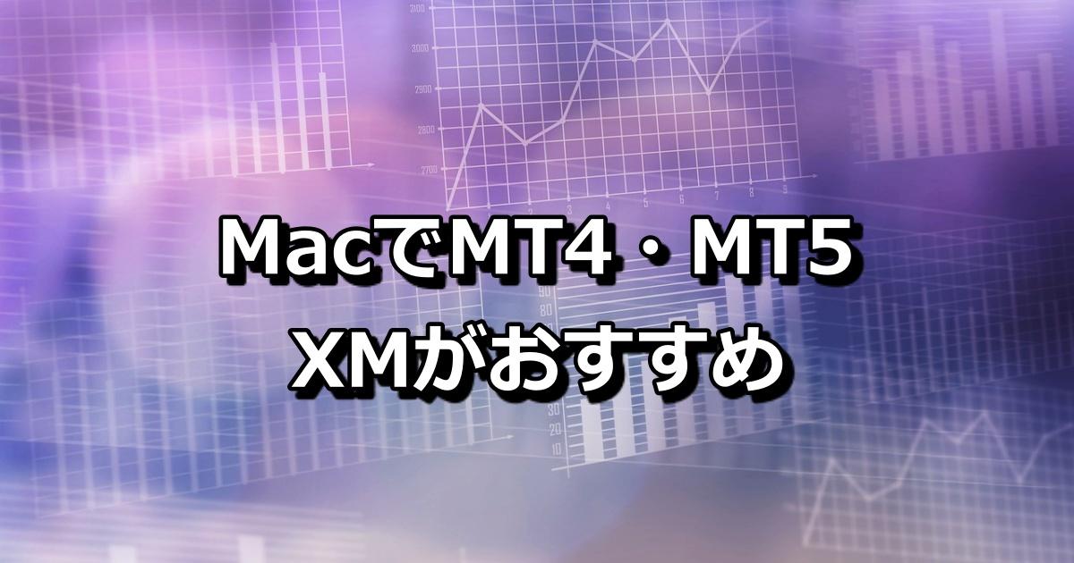 MacでMT4/MT5を使えるFX業者はXM(XMTRADING)!MacではMT4/MT5を使うのが大変なので最初からXMを使っておけば問題なし!