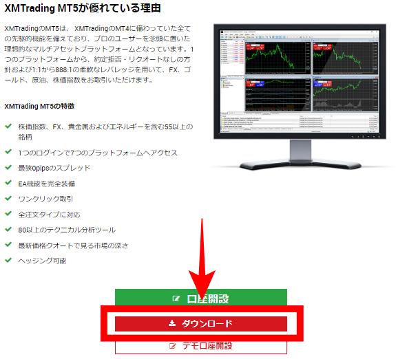 XM(XMTRADING)のMT4・MT5ダウンロードボタンはこちら