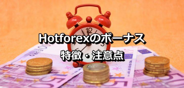 hotforex(ホットフォレックス)のボーナスとは?Hotforexの100%入金ボーナスを受け取るときの注意点を徹底解説!