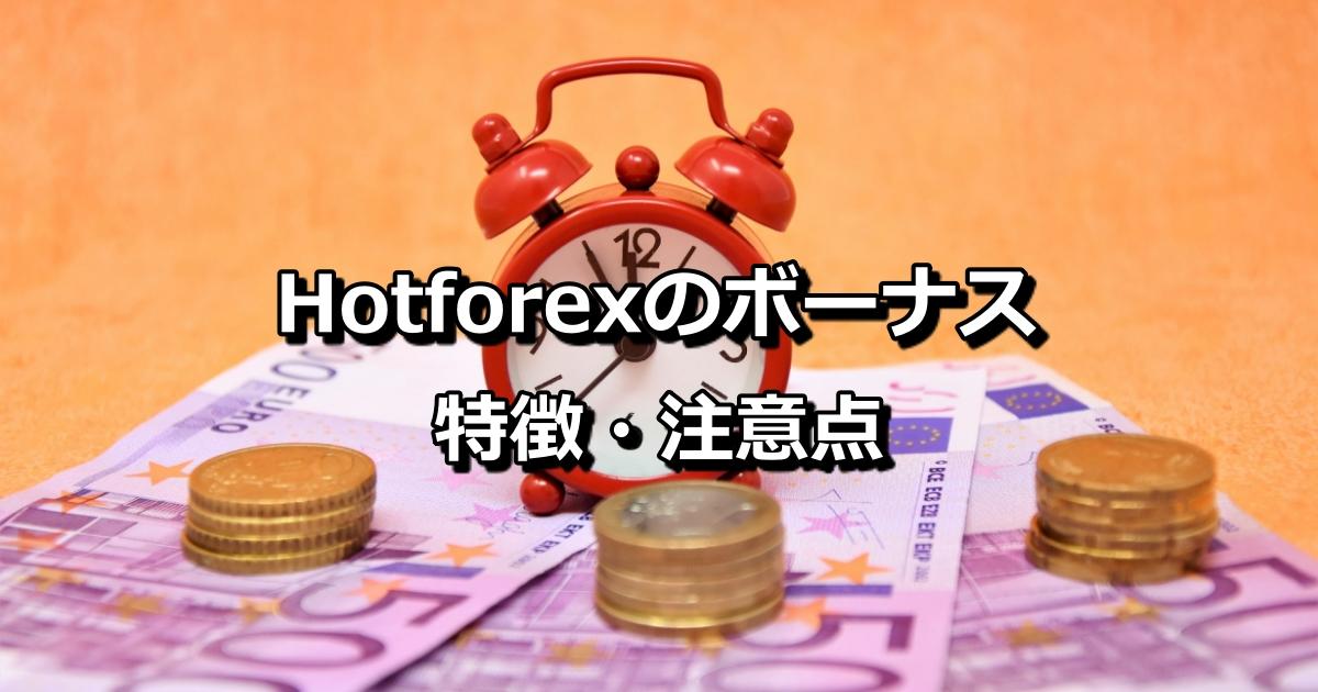【2021年9月更新】hotforex(ホットフォレックス)のボーナスとは?Hotforexの100%入金ボーナスを受け取るときの注意点を徹底解説!