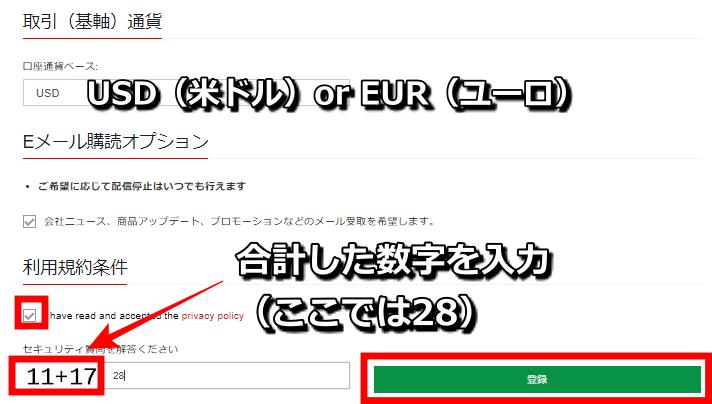 hotforex(ホットフォレックス)口座開設方法②