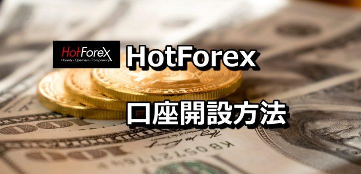 話題の海外FX業者「Hotforex(ホットフォレックス)」の口座開設方法について解説!