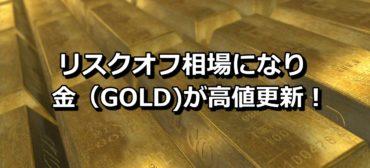 コロナウイルスは為替(FX)にも影響アリ!「金(ゴールド、XAUUSD)」は殺人級の強さ!