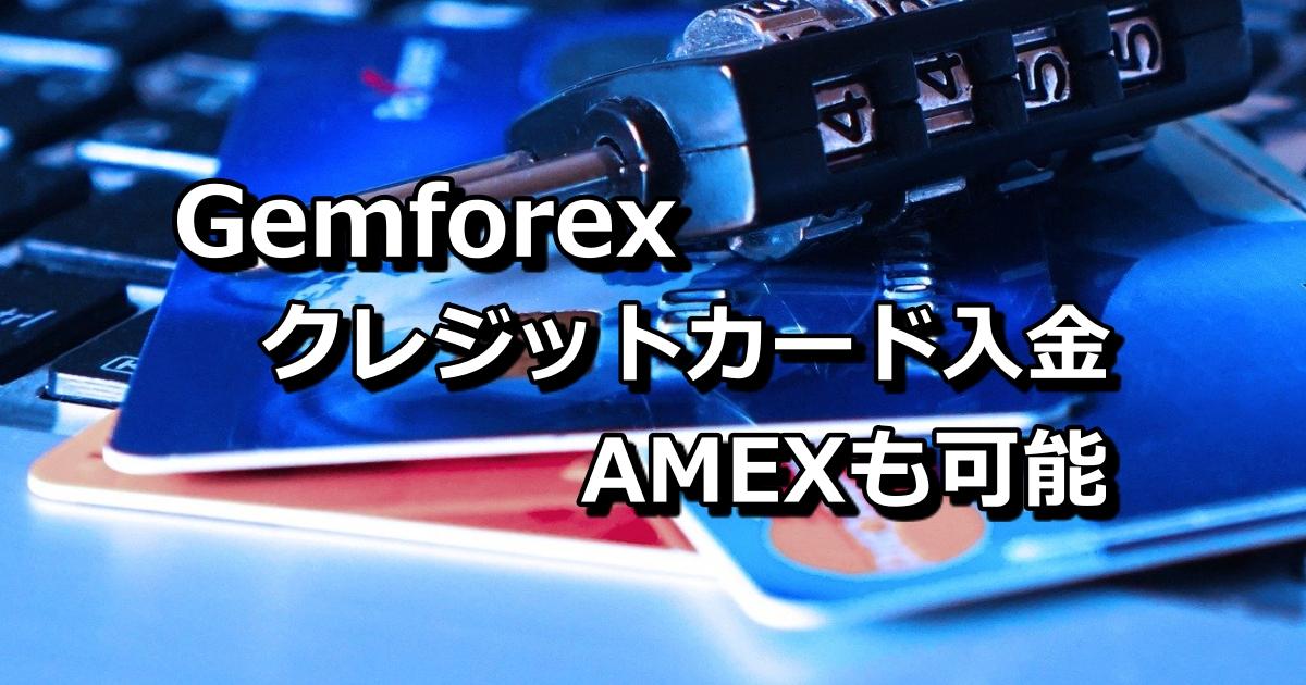 GemforexはAMEX(アメックス)などのクレジットカードが利用できる海外FX業者!陸マイラーにもおすすめ!