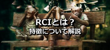 FX界で今注目を浴びているRCIとは?RCIの特徴とMT4で利用する方法について解説!