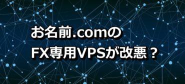 お名前.comのFX専用VPSが改悪?しかも以前からの契約者は料金が安くならないことで話題に!