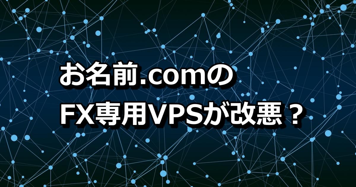 お名前ドットコムFX専用VPS改悪になったかも