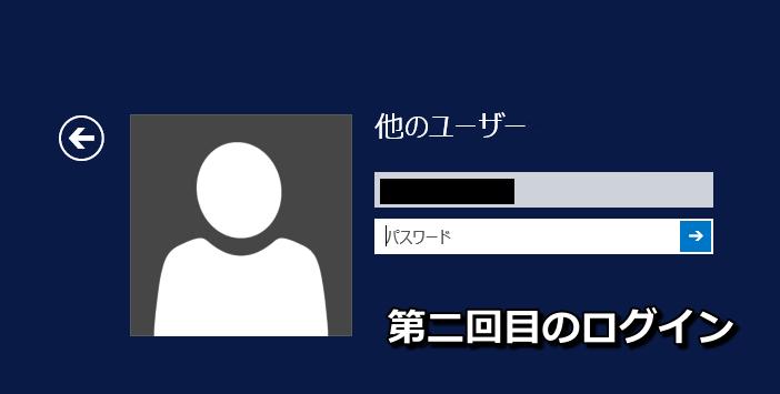 お名前ドットコムRDPファイルログイン画面②