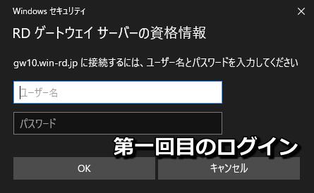 お名前ドットコムRDPファイルログイン画面
