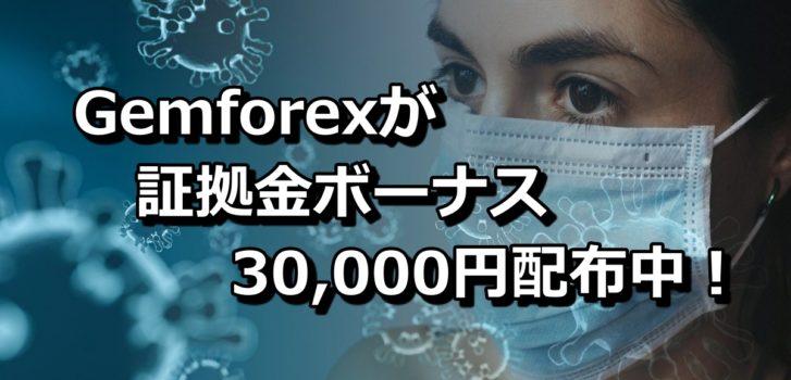 【コロナ対応キャンペーン】Gemforex(ゲムフォレックス)が証拠金ボーナス30,000円配布を実施中!