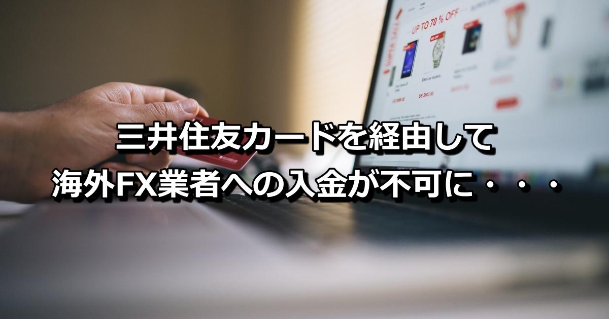 三井住友カードでの海外FX業者への入金が禁止に!海外FXで三井住友カードでのポイ活ができなくなってしまった・・・