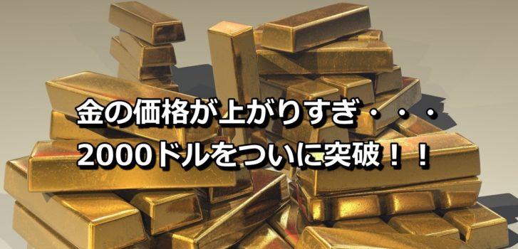 FX金相場(XAUUSD)の価格がすごいことに・・・ゴールドは2000ドルを突破してどこまでいくのか?