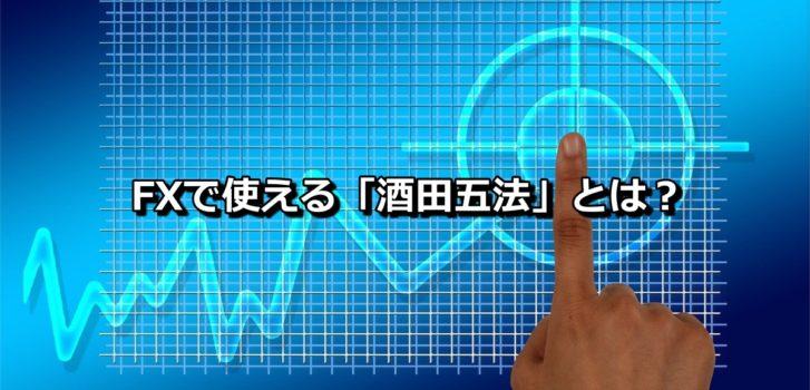 江戸時代から伝わるおすすめ手法「酒田五法」とは?FX、株トレードでの活用方法について徹底解説!