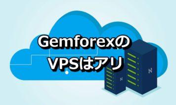 Gemforex(ゲムフォレックス)ユーザーはVPSを無料で借りることができる?GemforexでのVPSの利用方法について解説!