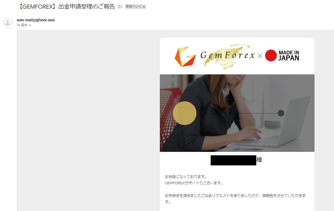 gemforex 出金申請受理メール
