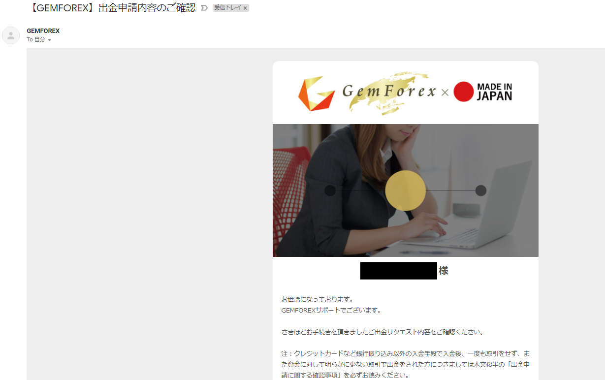 gemforex 出金申請