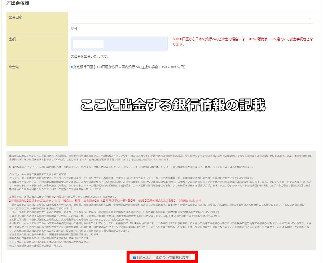 Gemforex出金のページ