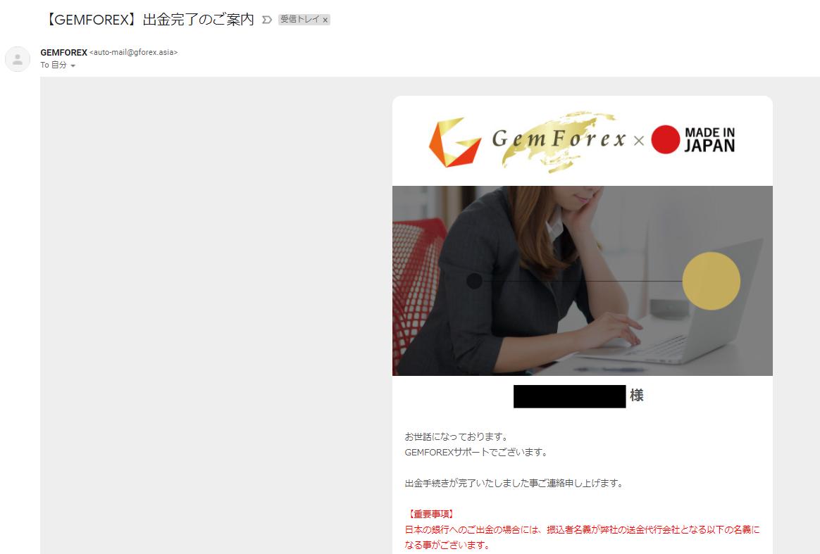 Gemforex出金完了のメール
